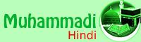 मुहम्मदी साइट हिंदी