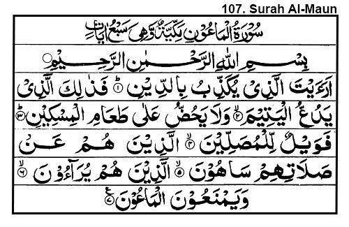 Surah Al-Maun