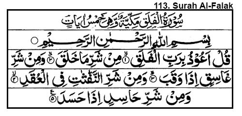 Surah Al-Falak
