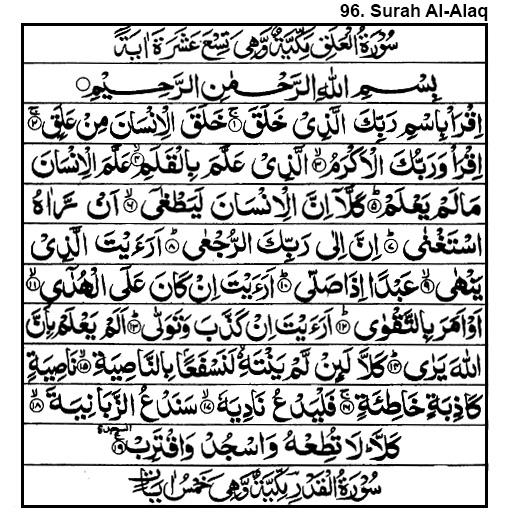 96 Surah Al-Alaq