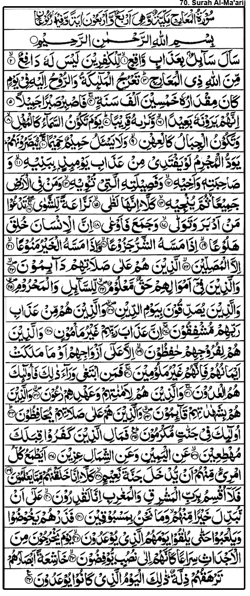 Surah Al-Ma'arij