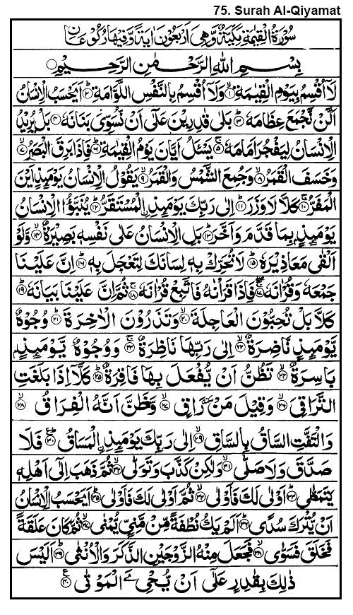 Surah Al-Qiyamat