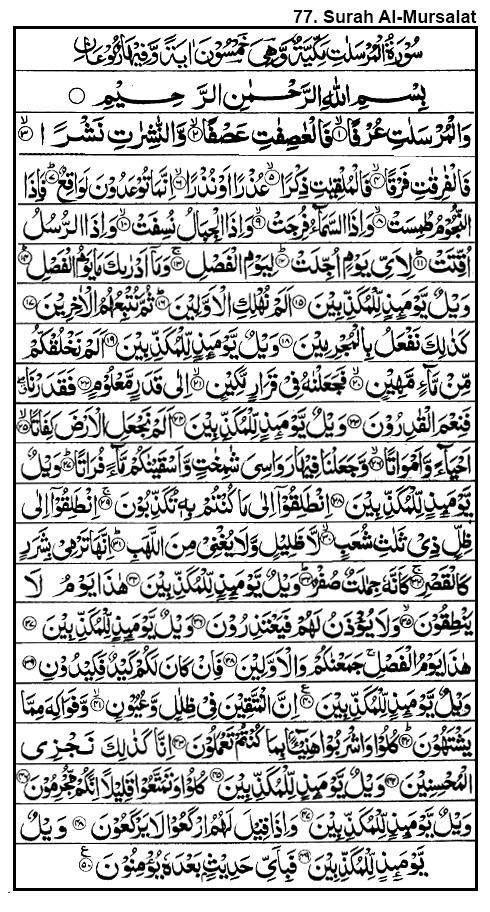 77 Surah Al-Mursalat