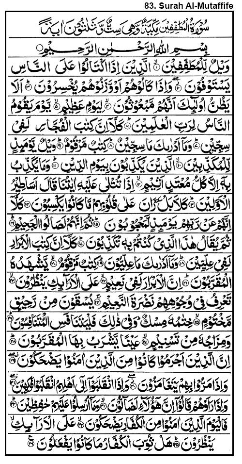 Surah Al-Mutaffife