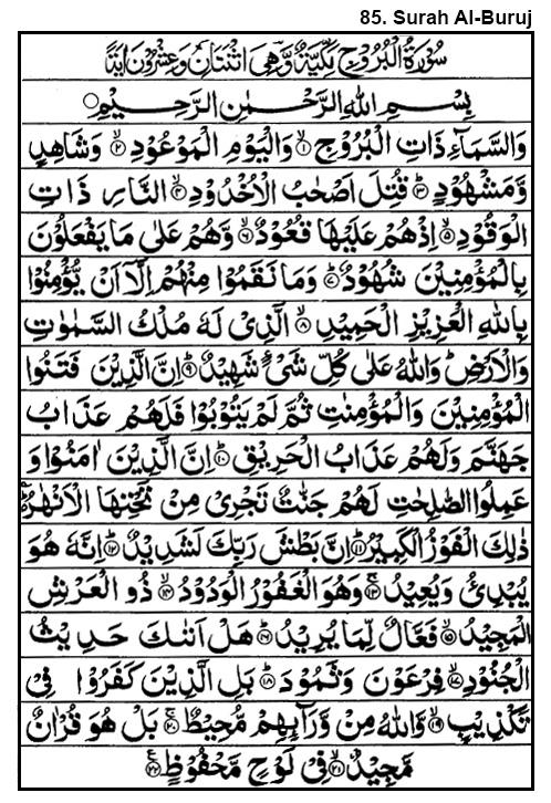 Surah Al-Buruj
