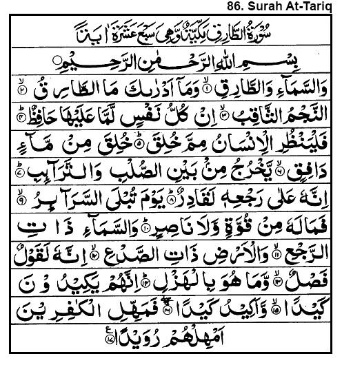 Surah At-Tariq