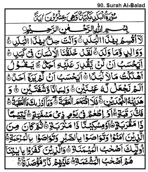 Surah Al-Balad