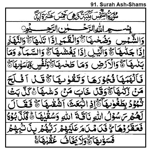 Surah Ash-Shams