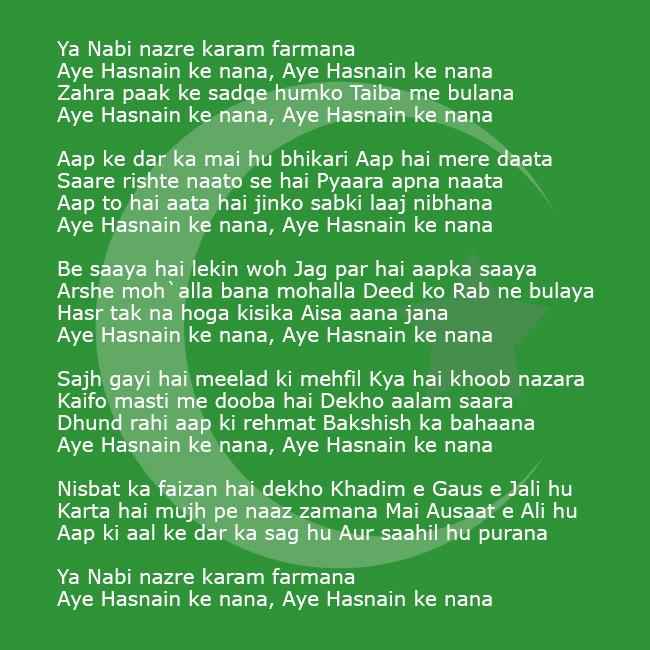 Ya Nabi Nazre Karam Farmana, Aye Hasnain Ke Nana - Naat Lyrics