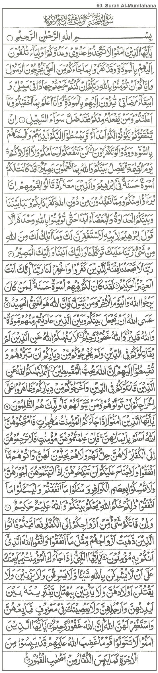 Surah Al-Mumtahana