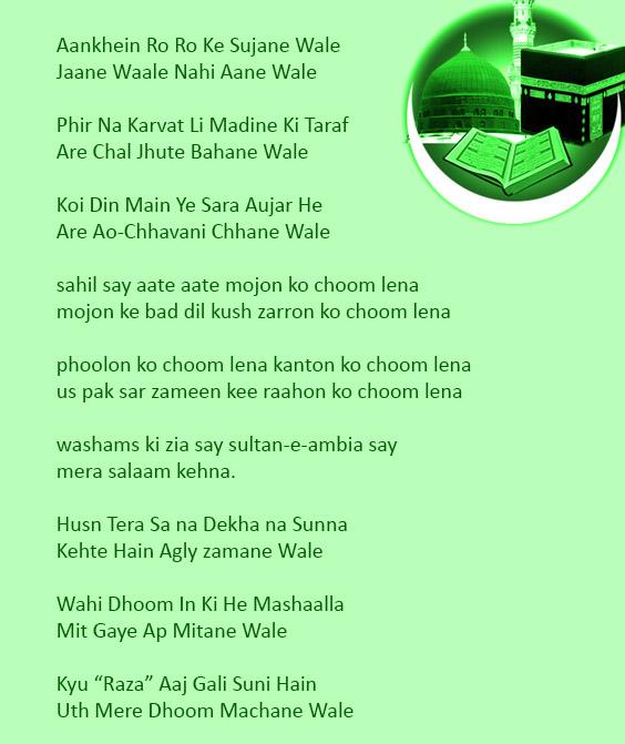 Aankhein Ro Ro Ke Sujane Wale - Naat Lyrics
