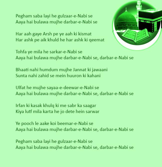 Aaya hai bulawa mujhe darbar-e-Nabi se - Naat Lyrics