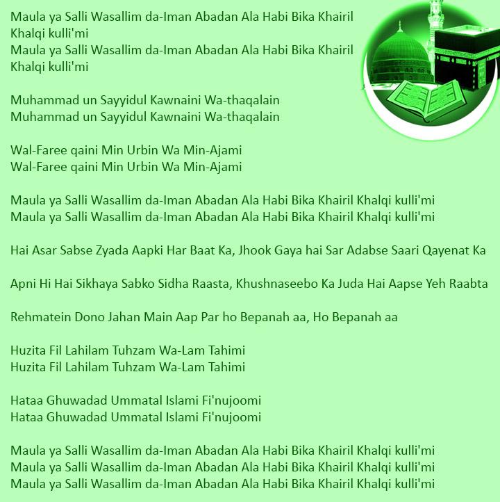 maula ya salli wa sallim lyrics - momina mustehsan