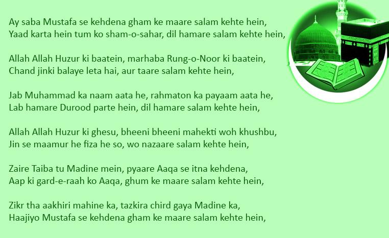 Ay saba Mustafa se kehdena gham ke maare salam kehte hein – Naat Lyrics