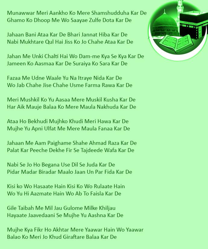Munawwar Meri Aankho Ko Mere Shamshudduha Kar De – Naat Lyrics