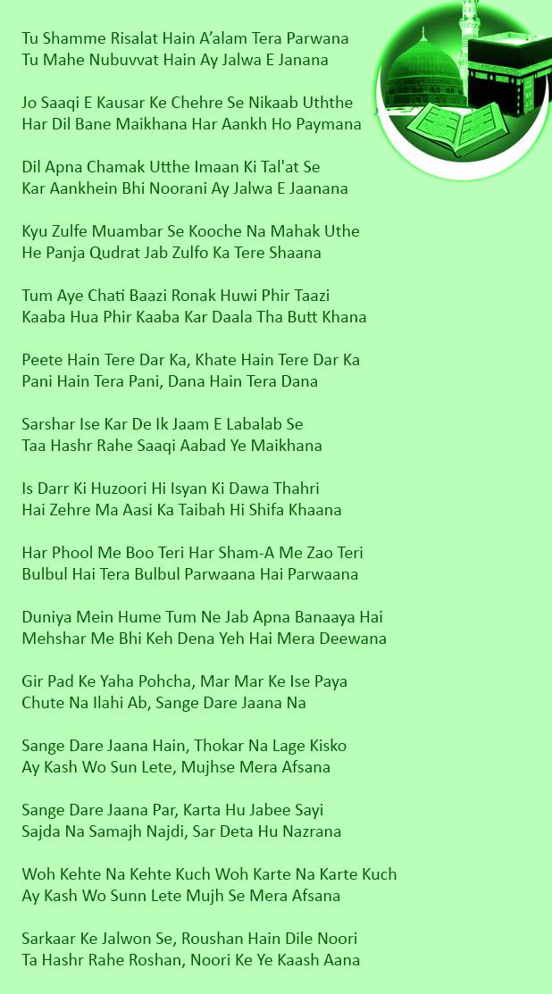 Tu Shamme Risalat Hain – Naat Lyrics