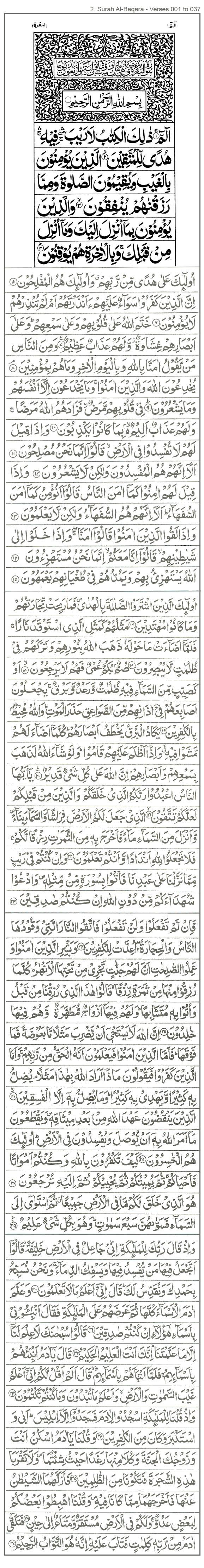 2. Surah Al-Baqara - Verses 001 to 037