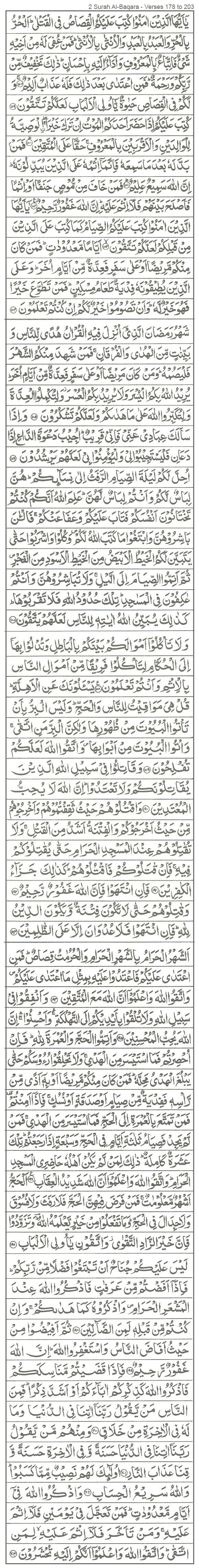 2 Surah Al-Baqarah - Verses 178 to 203