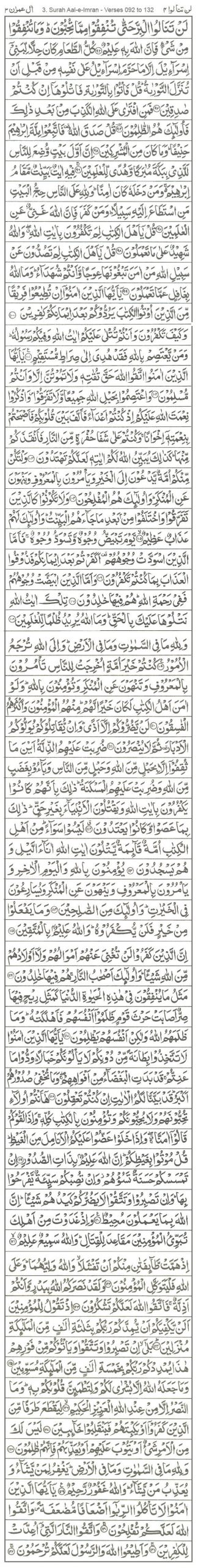 Para 4 Surah Aal-e-Imran - Verses 092 to 132