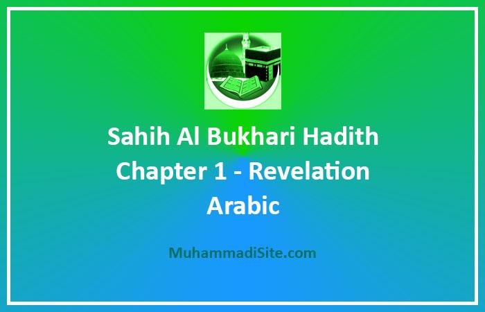 Sahih-Al-Bukhari-Hadith-1-Arabic