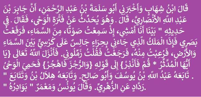Sahih al-Bukhari 4