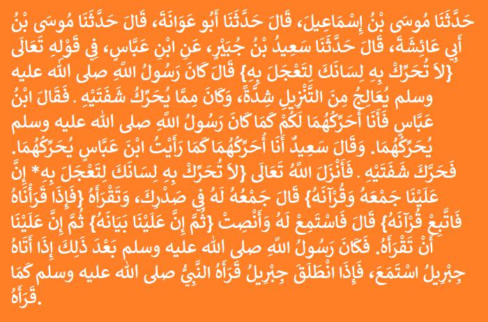 Sahih al-Bukhari 5