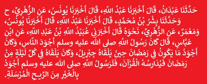 Sahih al-Bukhari 6