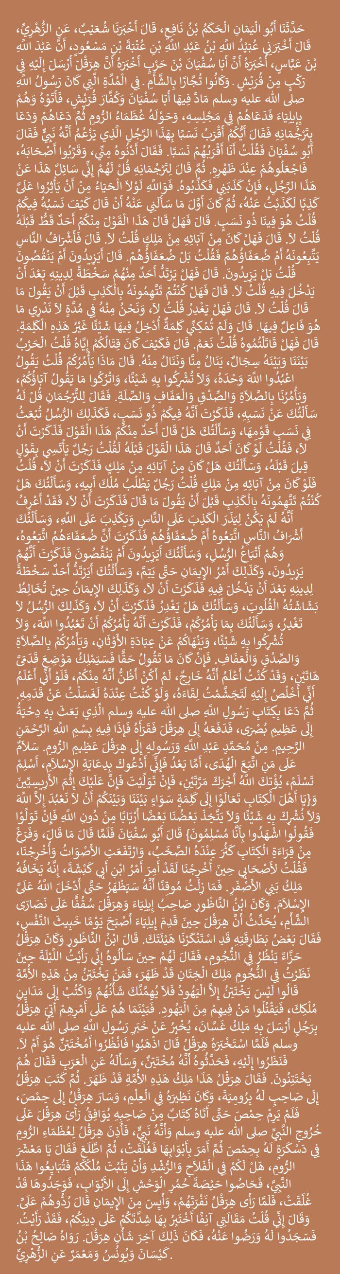 Sahih al-Bukhari 7