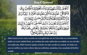 Dua-e-qunoot-arabic-english