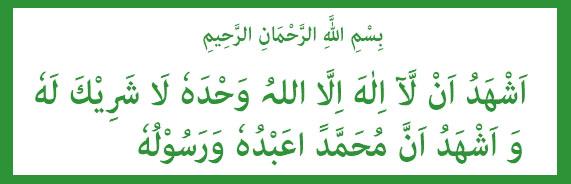 2-kalema-shahaadat